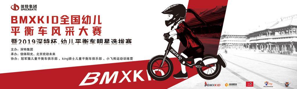 BMXKID大同站头图(小).jpg